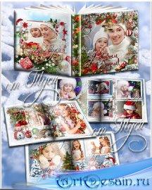 К нам каждый год приходит праздник - Новогодний фотоальбом