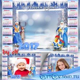 Календарь с символом 2017 года Петухом - Пусть Новый год ворвется сказкой