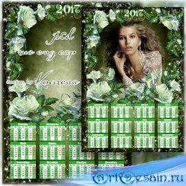 Календарь на 2017 год с рамкой для фото - Винтажный портрет