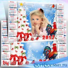 Календарь на 2017 год - С Новым годом друзья, с новым годом