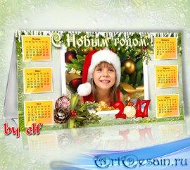 Календарь-домик на 2017 год с рамкой для фото - Пусть в Новый год случится  ...
