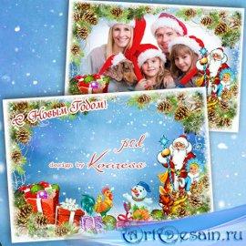 Новогодняя открытка с рамкой для фотошопа - Любимый праздник нашей семьи