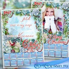 Календарь-рамка на 2017 год - Серебристый снег кружится