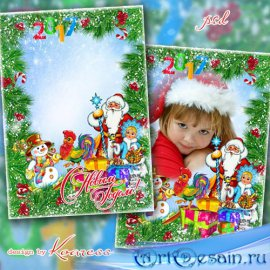Новогодняя детская открытка с рамкой для фото - В Новый Год под елкой мы на ...