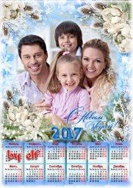 Календарь на 2017 год с рамкой для фото - Новый год спешит к нам в гости