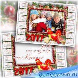 Календарь на 2017 год с рамкой для фото - Снова праздник к нам приходит, пу ...