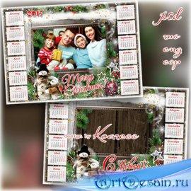Зимний календарь на 2017 год с рамкой для фото - Семейный теплый праздник