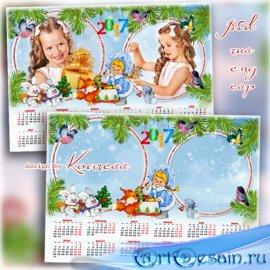 Зимний календарь на 2017 год с фоторамкой - Вместе со Снегурочкой елку мы у ...