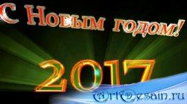Новогодняя видео заставка - С Новым годом 2017