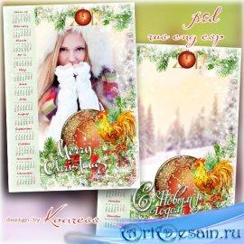 Календарь на 2017 год с рамкой для фото - Скоро полночь новогодняя