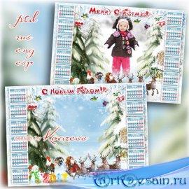 Зимний календарь на 2017 год с фоторамкой - Быстро сани мчатся, едет Дед Мо ...