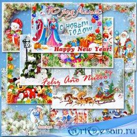 Новогодние праздничные png открытки с фоторамками - Долгожданный Новый Год  ...