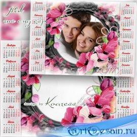 Календарь на 2017 год с рамкой для фотошопа - Счастливые моменты