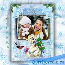 Новогодняя фоторамка - Белый мишка  черный нос, любит зиму и мороз