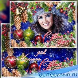Новогодняя праздничная открытка с фоторамкой - Пусть Новый Год исполнит все ...