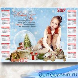 Детский горизонтальный календарь на 2017 год – Новый год – это праздник для ...
