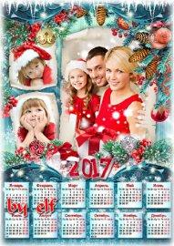 Новогодний календарь на 2017 год для всей семьи - Яркий праздник