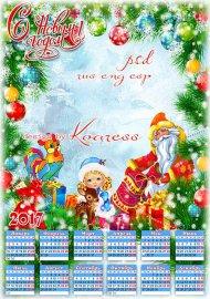 Календарь на 2017 год с фоторамкой и символом года Петухом - Принес подарки ...