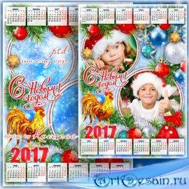 Календарь на 2017 год с рамкой для фотошопа - Здравствуй, праздник новогодн ...