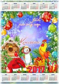 Календарь на 2017 год с фоторамкой и символом года - Пусть веселый Петушок  ...