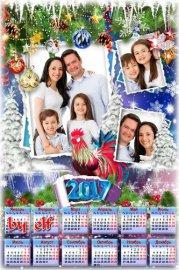 Календарь с петухом на 2017 год для всей семьи - В Новый год желаю счастья, ...