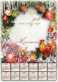 Календарь на 2017 год с рамкой для фотошопа и символом года - Новый Год спе ...