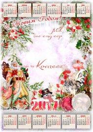 Календарь на 2017 год с рамкой для фото и символом года - Идет по лесу Дед  ...