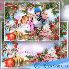 Новогодняя поздравительная рамка-открытка - Всех друзей поздравим с Новым Г ...