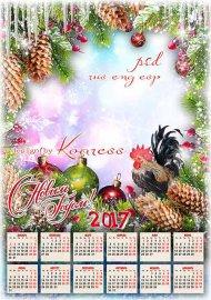 Календарь на 2017 год с рамкой для фотошопа и символом года - Пусть грядущи ...