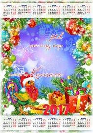 Календарь на 2017 год с рамкой для фотошопа и символом года - Идет с подарк ...