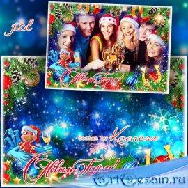 Праздничная рамка для фото с Петухом - Новогодний яркий праздник отмечаем м ...