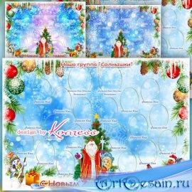 Виньетка для детского садика или начальной школы - У новогодней елочки зеле ...