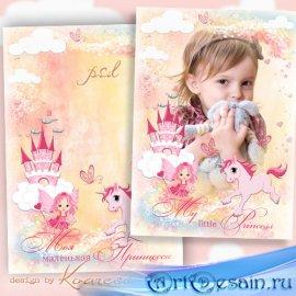 Детская фоторамка для девочек - Принцесса из сказочной страны