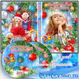Обложка и задувка диска для детского новогоднего утренника - Новогодний пра ...
