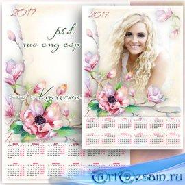 Романтический календарь на 2017 год с рамкой для фото - Очаровательных цвет ...