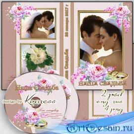 Свадебная обложка и задувка для dvd диска с рамками для фото - Пусть чувств ...