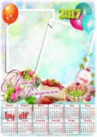 Календарь на 2017 год к Дню Рождения - Будь в хорошем всегда настроении