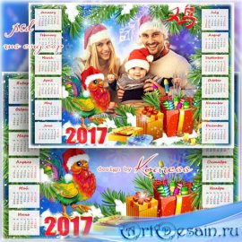 Календарь на 2017 год с фоторамкой - Пусть Петух в наряде красном в дом уда ...