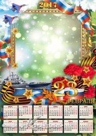 Праздничный календарь-рамка на 2017 год - Праздник чести, мужества и силы