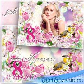 Праздничная рамка для фотошопа - Весеннего тепла, любви, цветов