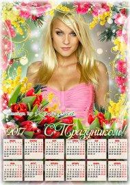 Романтический календарь на 2017 год с рамкой для фото - Тюльпаны к праздник ...
