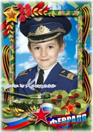 Детская рамка для портретных фото - Всех мальчишек поздравляют в день защит ...