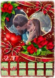 Календарь с рамкой для фото на 2017 год к дню Святого Валентина - Любящие с ...