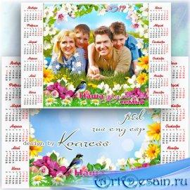 Весенний календарь с рамкой для фото на 2017 год - Наша дружная семья