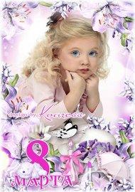 Весенняя рамка для портретных фото девочек к 8 Марта - Маленькая леди