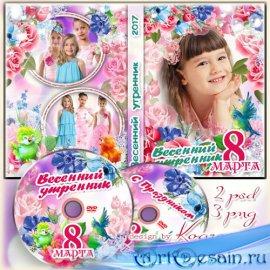 Обложка и задувка для dvd диска с рамками для фото - С праздником весенним, ...