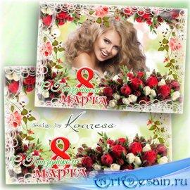Романтическая женская рамка для фотошопа - Пусть радостью сегодня солнце св ...
