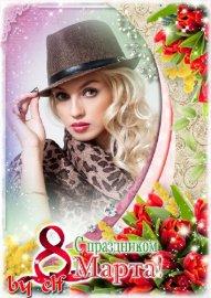 Праздничная весенняя рамка для фото с тюльпанами - Букет к 8 Марта