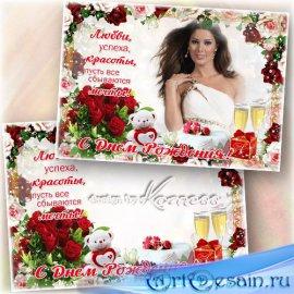 Праздничная женская рамка для фотошопа - Поздравления с Днем Рождения