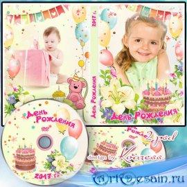 Обложка и задувка для диска с рамками для фото - Мой веселый День Рождения